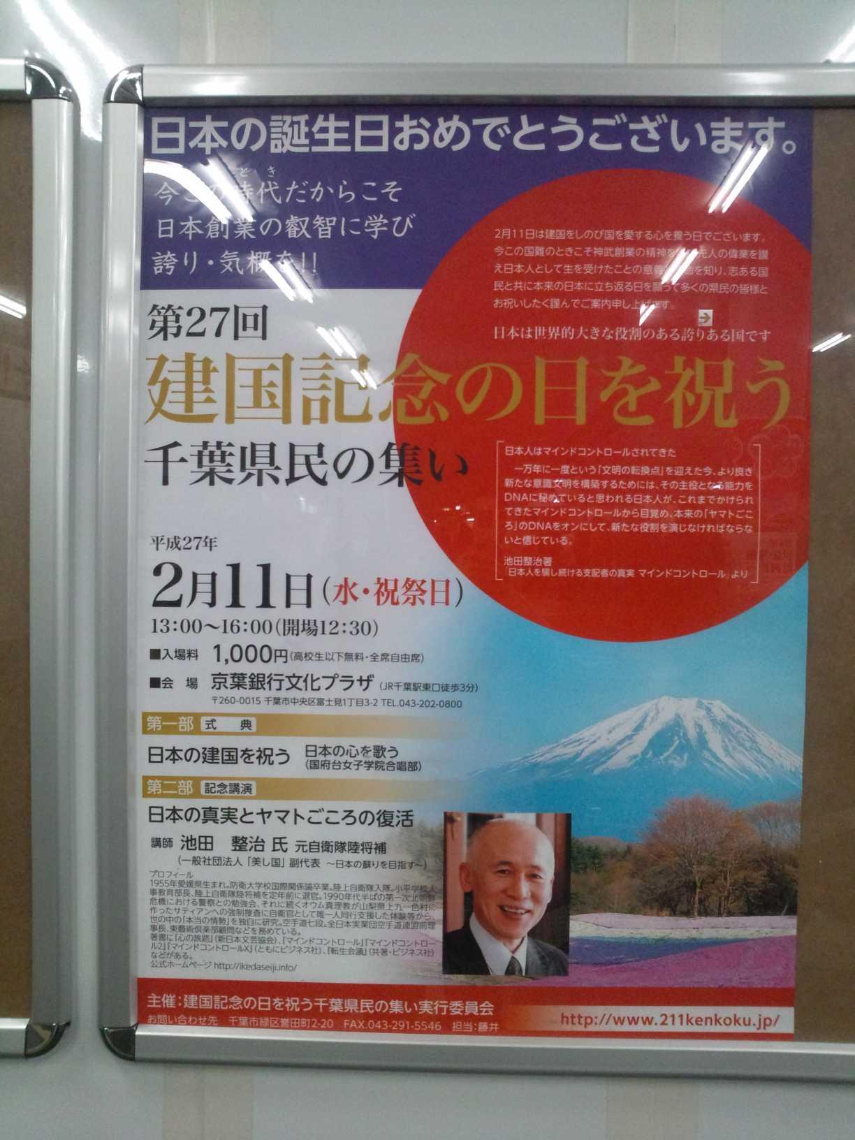 http://211kenkoku.jp/20150206201049s.jpg