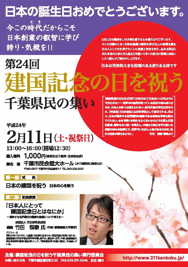 http://211kenkoku.jp/image/kenkoku24.jpg